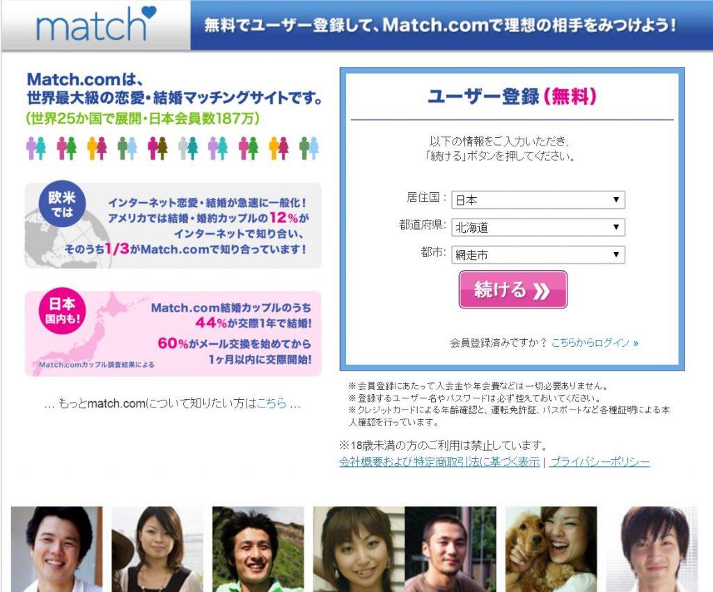 matchcom-date